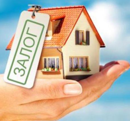 кредит под залог квартиры хоум кредит