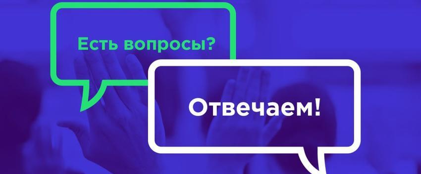Вопрос / ответ